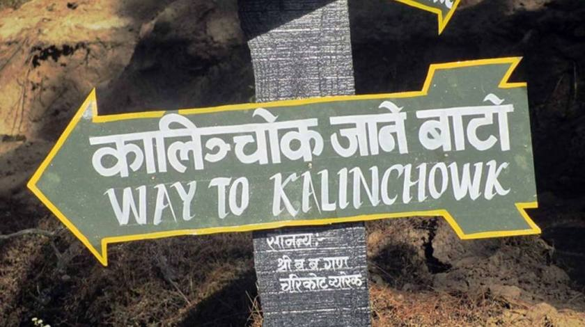 Way to Kalinchowk Temple and Mt. Gaurishakar viewpoint